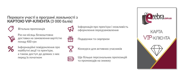 Програма лояльності ezebra.com.ua vip